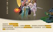 剑网3世外蓬莱明日公测 狂欢夜送十年点卡玄晶