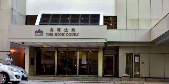 香港高院,这回干得漂亮!