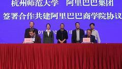 马云现身母校杭师大110周年校庆 宣布设立乡村教育研究院