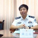 黃三平轉任石家莊市公安局黨委書記 提名局長(圖)