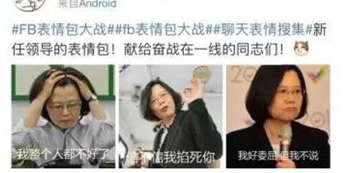 台湾网络被表情大陆碾压表情的事件被低估微微意义包一图笑图片