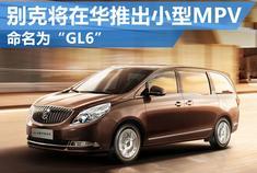 """别克将在华推出紧凑型MPV.命名为""""GL6"""""""
