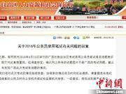 广西人社厅:未发现公务员考试泄题