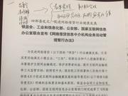 银监会等四部委宣布网贷治理措施