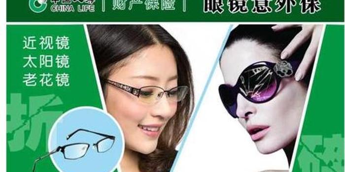 中国人寿财险创新险种眼镜意外保