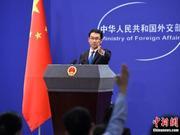 外交部:中方将以同样规模金额强度回击美301调查