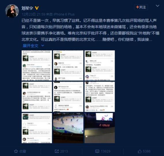 刘星宇微博截图