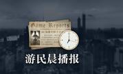 游民晨播报:《战地5》官方回应预告片女兵争议 《COD》玩家报假警致人死亡案被起诉