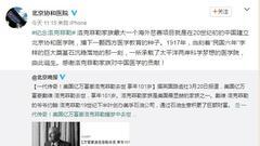 北京协和医院纪念洛克菲勒:感谢对中国医学的贡献