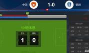 世预赛国足迎首胜!1比0力克韩国