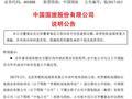中国国旅:中免与日上中国合作取决于竞标首都机场免税项目