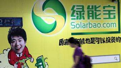 绿能宝内忧外患 阳光动力谋划转型