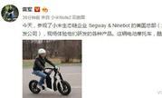 """雷军试骑""""电动摩托车""""酷毙了 网友:啥时能开卖?"""