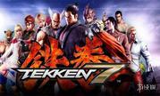 《铁拳7》制作人称PS4版远不如PS4 Pro版 画面差别很明显
