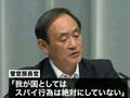 日称6名日本男子在中国从事间谍活动被捕 中方证实