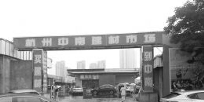 浙江中南集团建材市场搬迁窘境:旧的将拆新的
