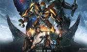 《变形金刚5》国内首日上映斩获3.2亿元 超北美200%