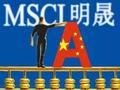 【分析】MSCI闯关成功会是A股的一针强心剂吗?