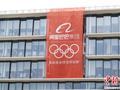 阿里CPO童文红谈阿里与奥运会合作:双方精神息息相通