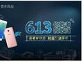 分数线太低 魅蓝手机面临送不出的窘境?