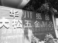 远望谷700万坏账调查:非关联方客户与分公司注册地址相同