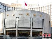 """中国央行就续投降准 何以""""伸流动""""巨万额资产?"""