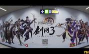线下有爱江湖 《剑网3》帝都主题地铁站视频回顾