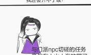 剑网3趣味漫画欣赏 快来搞事服搞事情