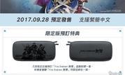 《火焰纹章无双》中文发售日公开 预约特典公布 更入享受一骑当千的体验