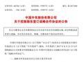 铁总与中车签订战略合作协议:计划采购500组复兴号
