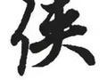 潘浩:《战狼2》引发的反思,中国重燃敬仰侠之氛围