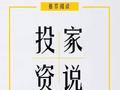 俞敏洪:「远见和努力」是每个人的事业