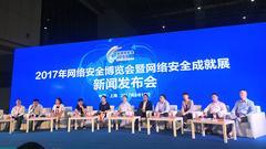 国家网络安全宣传周开幕 首设网络安全成就展