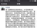 融创否认中国华融停贷 孙宏斌:为境外投资者感到悲哀