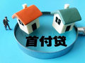 北京等地首套房贷利率再上调 业内人士:楼市或再降温