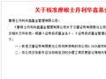 大摩华鑫基金第4大股东股权转让获批 第3大股东将变