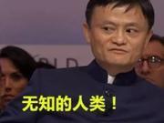 阿里系高管怼胡润百富榜:要有34亿 直播铁锅炖自己