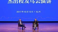 马云与母校师生谈教育:最喜欢的还是当老师