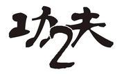 网曝《功夫2》电影已经开拍 星爷老搭档吴孟达会出演