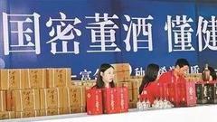 新京报:董酒科研大发现竟扯上抗癌 专家表示涉嫌虚假宣传