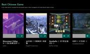 《剑网3》重制版获The Game Awards中国粉丝选择奖提名
