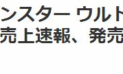 《精灵宝可梦:究极太阳/月亮》3天卖出120万套 差评挡不住好销量