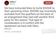 V社打脸ACE联盟,直接邀请被联盟除名的EHOME参加DOTA2比赛!