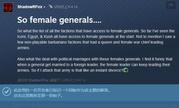《罗马2:全面战争》女性将领出现几率过高遭抱怨 官方:你可以不玩