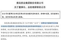 葵花药业原董事长涉杀人1月被提请逮捕 去年底突辞职