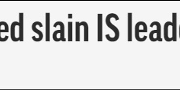 """土耳其声称抓获巴格达迪姐姐 称是""""情报宝藏"""""""