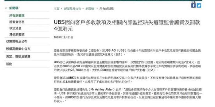 瑞银被重罚4亿港元:向客户多收款项达10年 最新回应