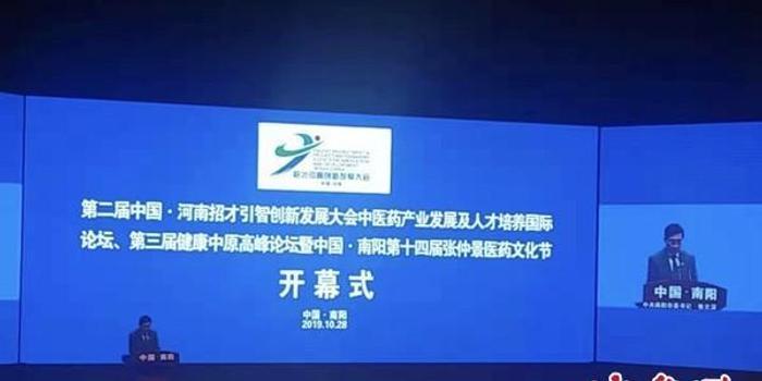 河南南阳签约65个中医药产业项目 引资385.9亿元