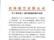 央视热评:桂航机长与川航英雄机组相比,区别何其之大?