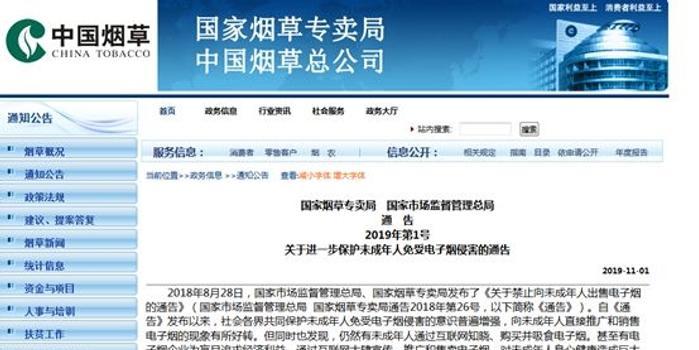 兩部門發文禁止網售電子煙 千億A股遭殃